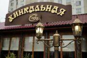грузинский ресторан в Митино